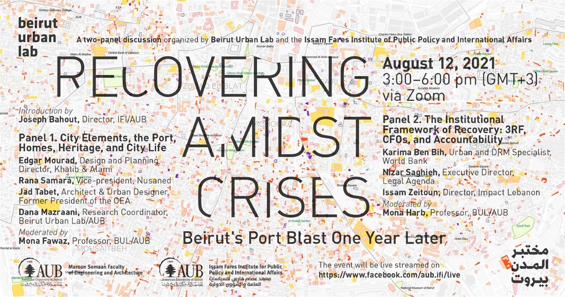 التعافي في خضم الأزمات، مرفأ بيروت بعد عام على الانفجار: ندوة من مناقشتين