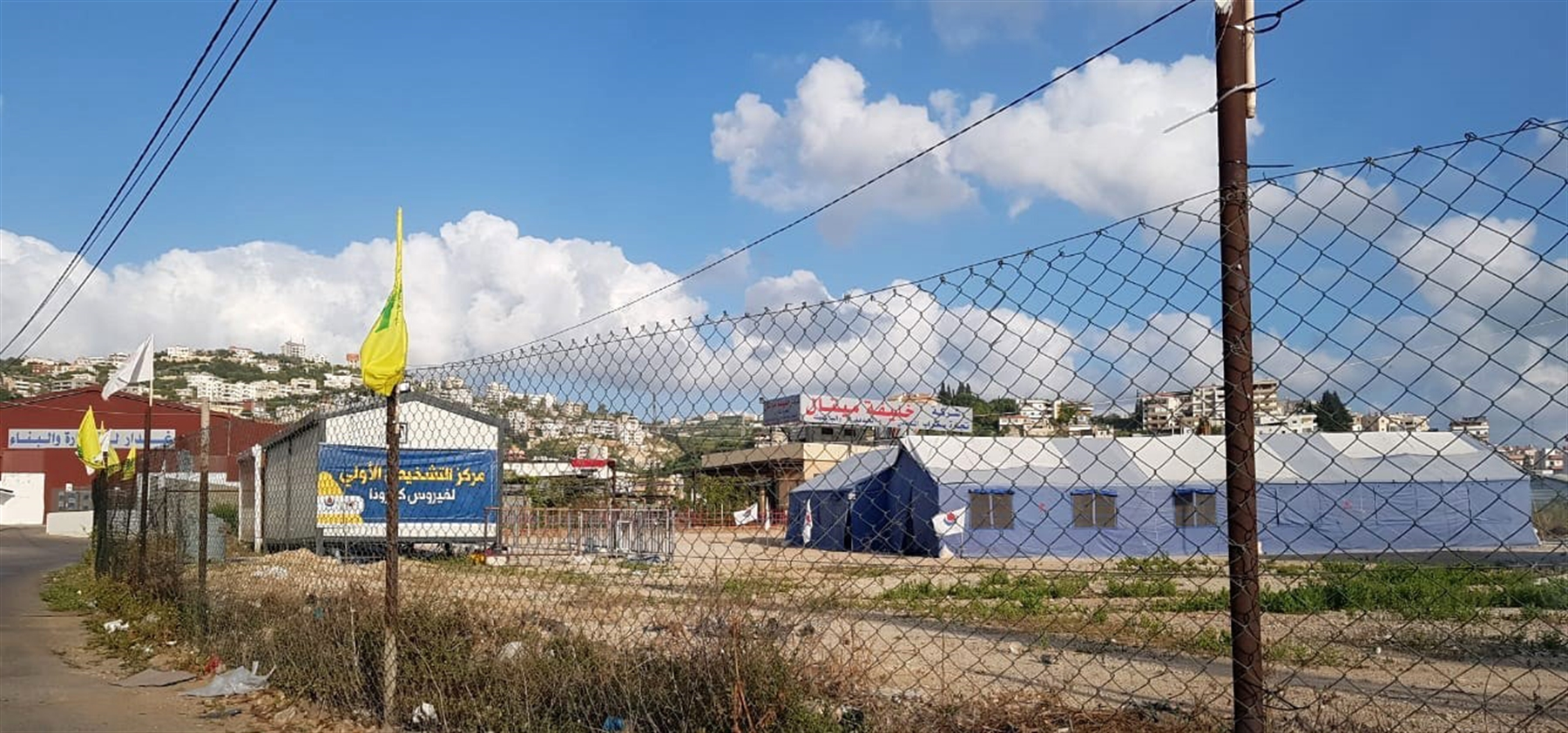 Entrance to Ghaziyeh (Sidon District). A free of charge covid-19 diagnosis centre set by Hezbollah for residents (Photo: Luna Dayekh, May 2020)