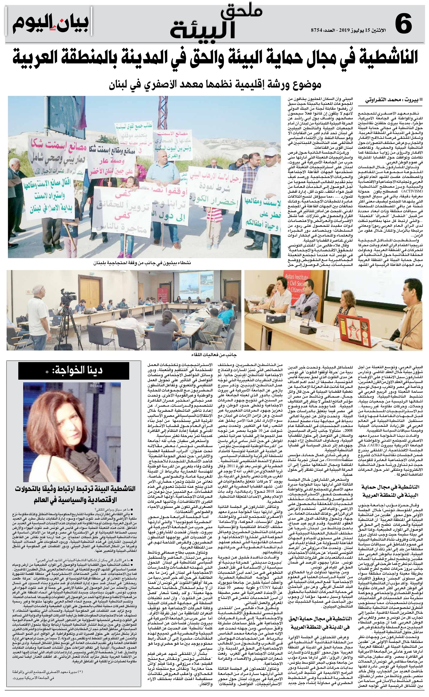 Coverage of the worshop by the Morrocan daily Al-bi'a, published on July 15, 2019