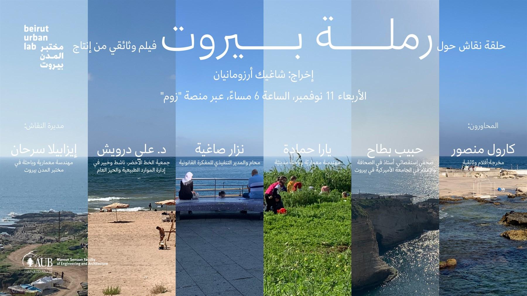 """Debate Around """"Ramlet Beirut"""""""