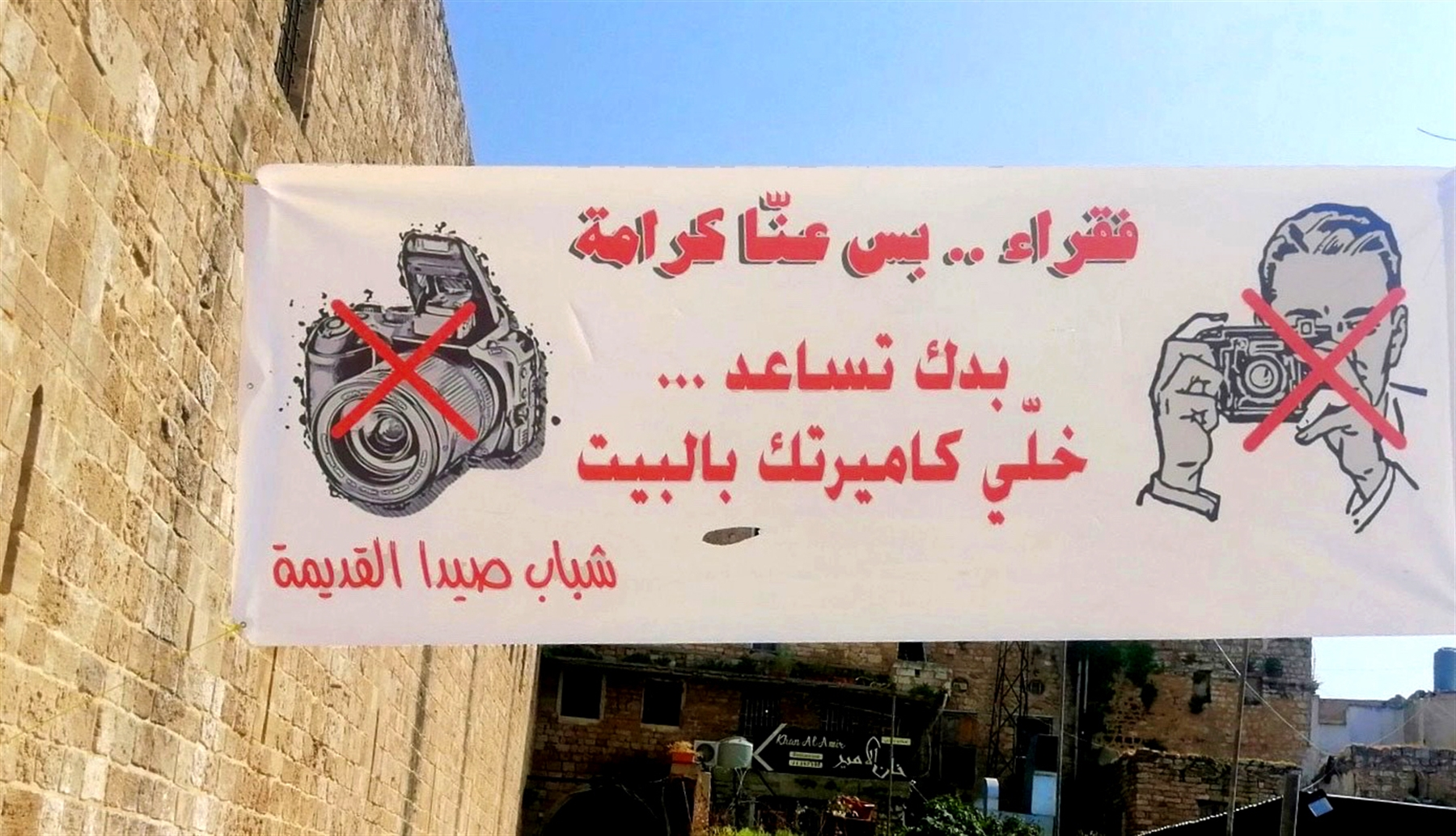 Seaside entrance to the Old City in Saida (Sidon District). The banner, placed by local citizens, targets the media and politicians emphasizing that no photos should be taken during aid distribution (Photo: Luna Dayekh, May 2020)